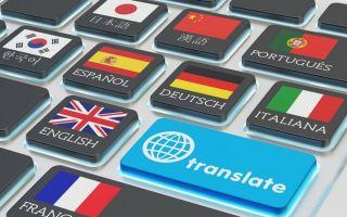 Грамотный перевод вэб-сайтов на иностранные языки