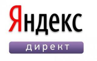 Яндекс.Директ против поисковых систем оптимизации