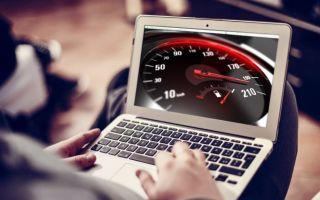 Как провести тест скорости Интернета