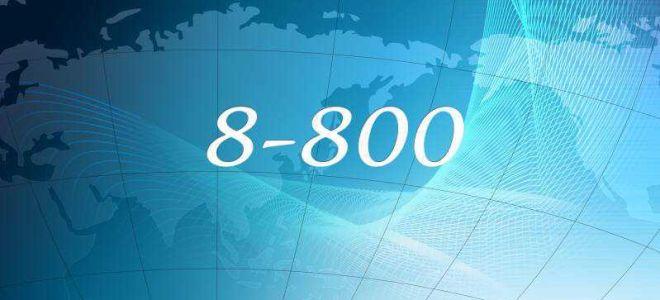 Номера 8-800