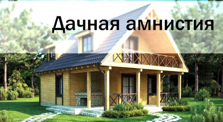 dachnaya-amnistiya